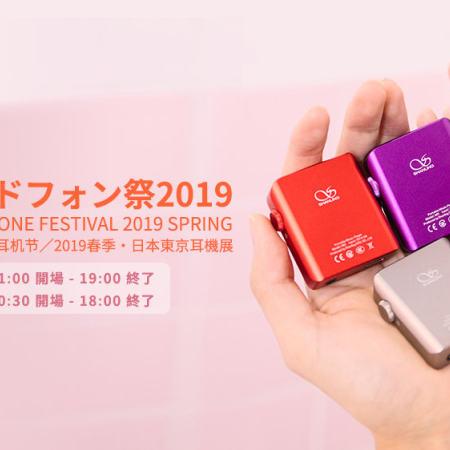 山灵全线产品出席2019日本春日?#34013;?#26426;展